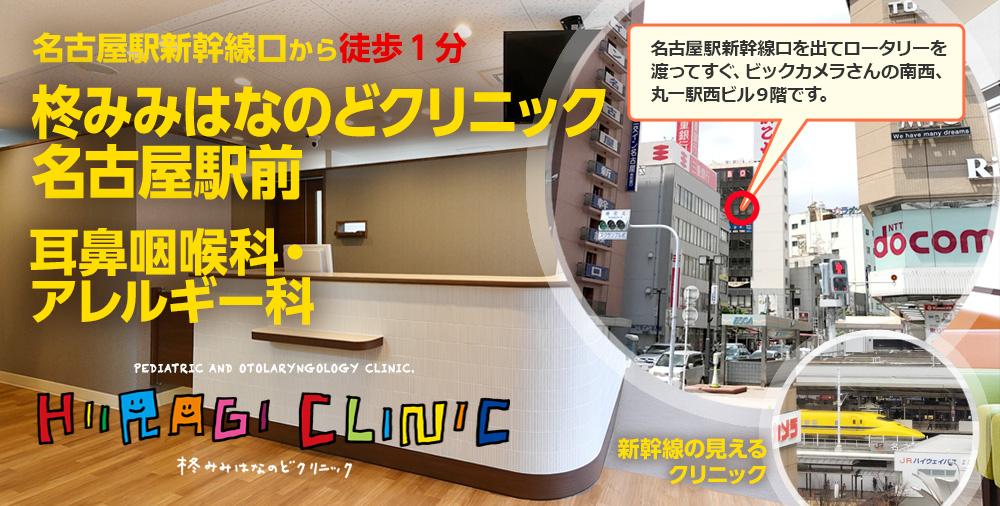 名古屋駅新幹線口から徒歩1分 柊みみはなのどクリニック名古屋駅前院 耳鼻咽喉科・アレルギー科