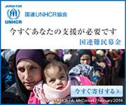 国連UNHCR